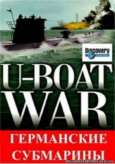 документальные фильмы немецкие подводные лодки
