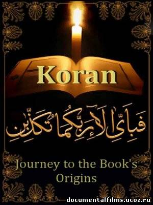 .книга куран по русски