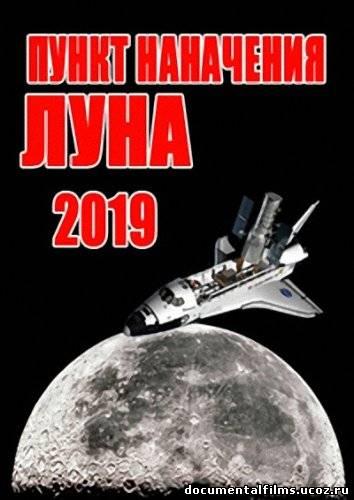 2019 год пункт назначения луна 2019 Destination Moon