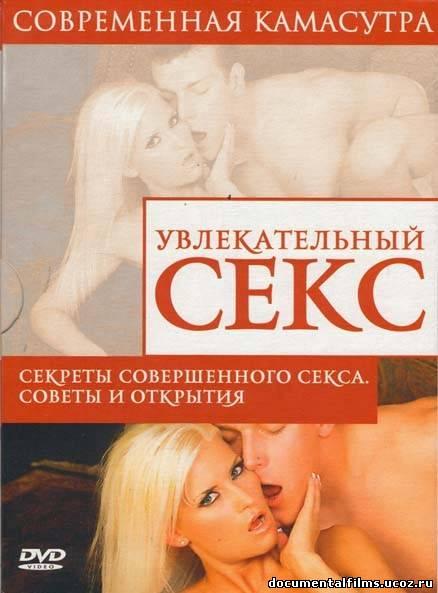 Увлекательный секс все части