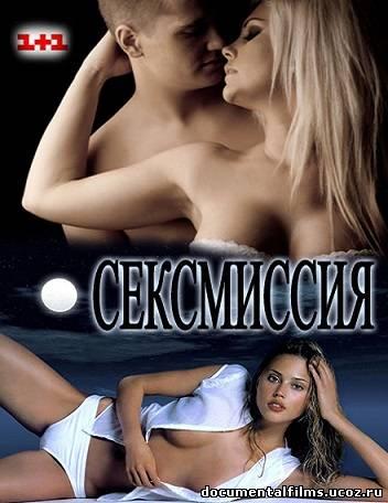 Секс миссия все серий видео