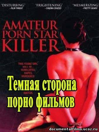 Тёмноя сторона порно