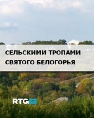 Сельскими тропами святого Белогорья (2013)