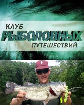 рыболовные клубы россии