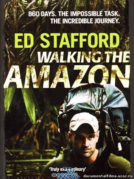 эд стаффорд вдоль амазонки книга