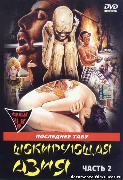 Шокирующая Азия 1976  смотреть онлайн фильм бесплатно