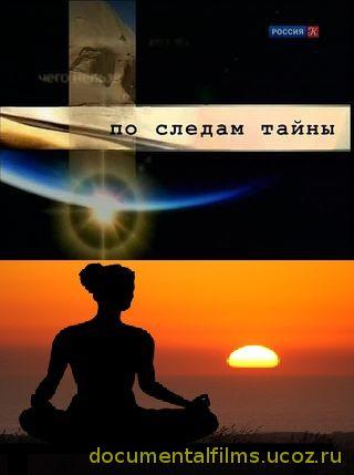 Смотреть по следам тайны йога путь самопознания