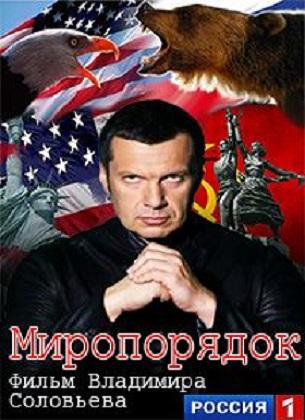 гость владимира соловьева доктор