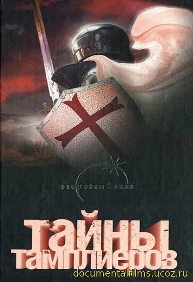 Кровь Тамплиеров (Наследие тамплиеров) — Das Blut der ...