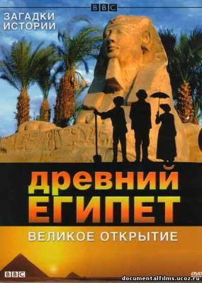 скачать фильм ввс древний египет