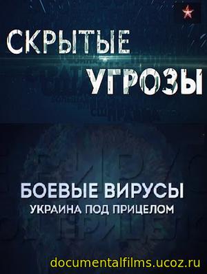 Картинки по запросу Скрытые угрозы. Боевые вирусы. Украина под прицелом