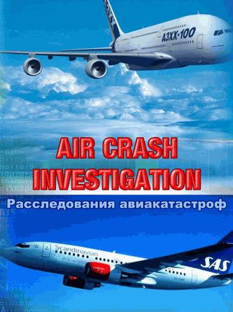Расследование авиакатастроф цель уничтожена фото 432-698