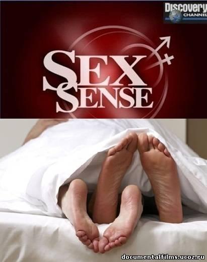 Дисковер о сексе