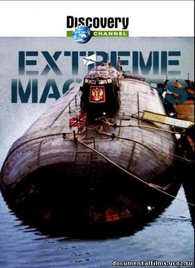 бесплатно документальный фильм про подводные лодки