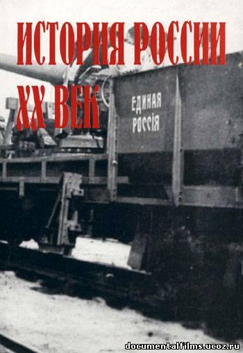 история россии 20 века реферат