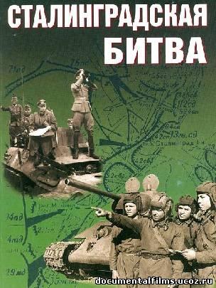 Смотреть док фильмы о сталинграде, смотреть отсос с финалом в рот
