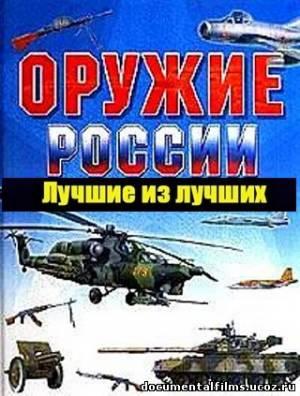 «Оружие России.новейшие Разработки Смотреть Онлайн» / 1986